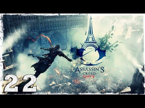 Смотреть прохождение игры Assassin's Creed: Unity. #22: Наполеон Бонапарт.