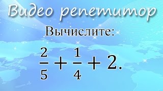 ЕГЭ 2017 по математике, базовый уровень. Задания 1(Решение демоверсии ЕГЭ и аналогичных заданий. 1. Вычислите: 2/5+1/4+2. 2. Вычислите: (1/3+1/5)∙6. Полный курс подгото..., 2016-03-06T12:02:57.000Z)