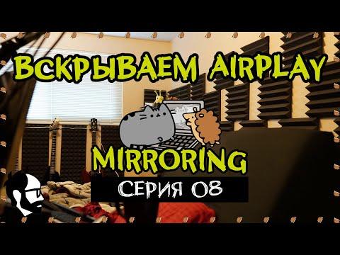 ЯжПрограммист СТРИМ: обнюхиваем AirPlay mirroring протокол (Часть 8)
