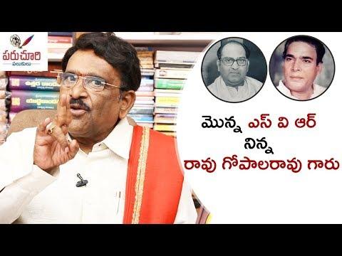 Paruchuri Gopala Krishna About His Experience With Actor Rao Gopal Rao   Paruchuri Palukulu
