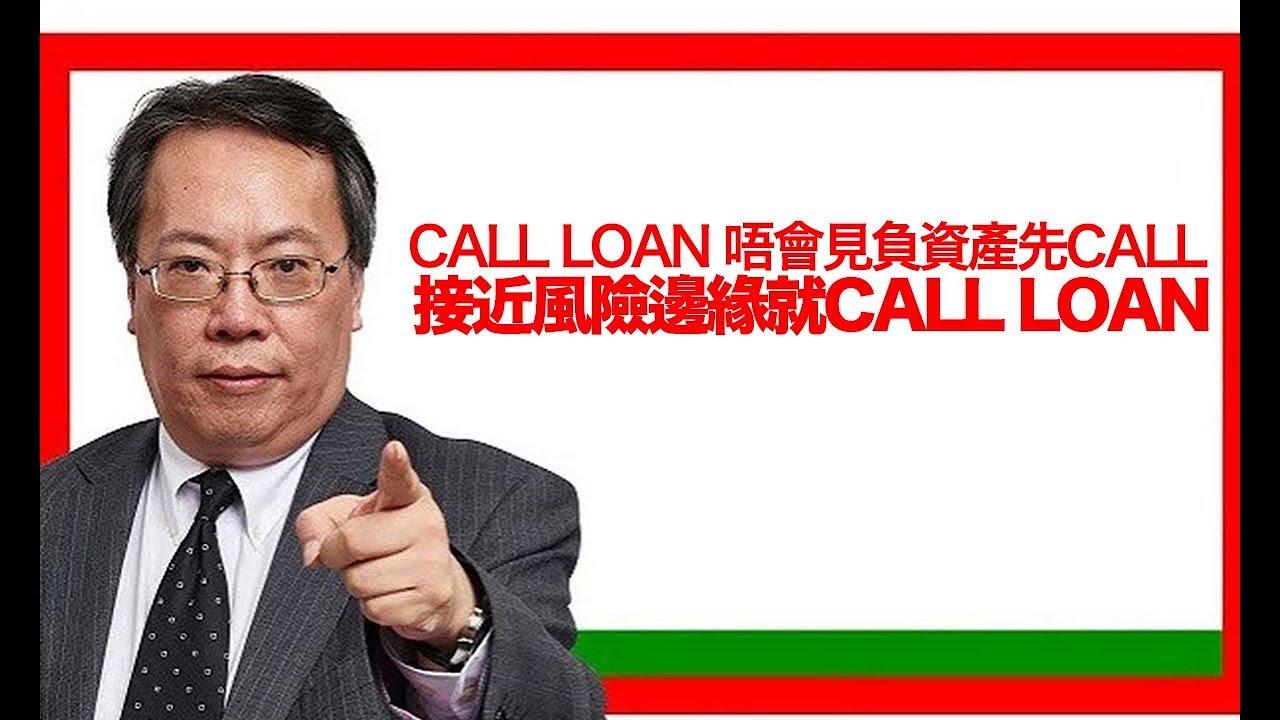 沈大師(沈振盈):樓市Call Loan唔會見到負資產先Call,接近風險邊緣就Call Loan (沈大師講投資 d100) ASI - YouTube