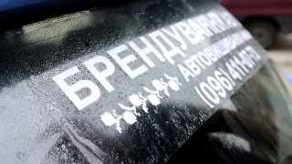 Простое брендирование авто(Оклеить авто своими руками легко! Вы можете заказать у нас наклейки на авто, мы подскажем как их правильно..., 2014-08-20T11:12:01.000Z)