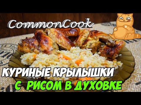 Плов с куриными крылышками на сковороде — рецепт с фото