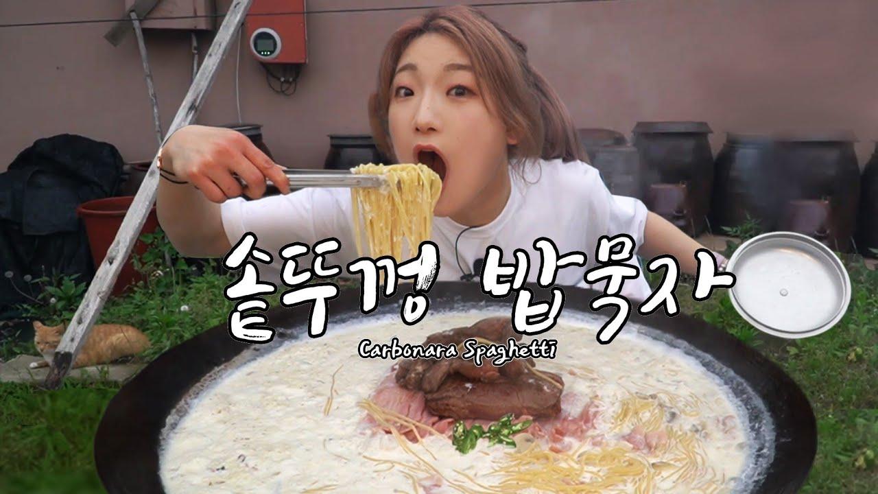 [솥뚜껑 밥묵자] 소고기+베이컨 듬뿍(1kg??) 들어간 솥뚜껑 까르보나라 20인분 먹방  bacon cream pasta mukbang