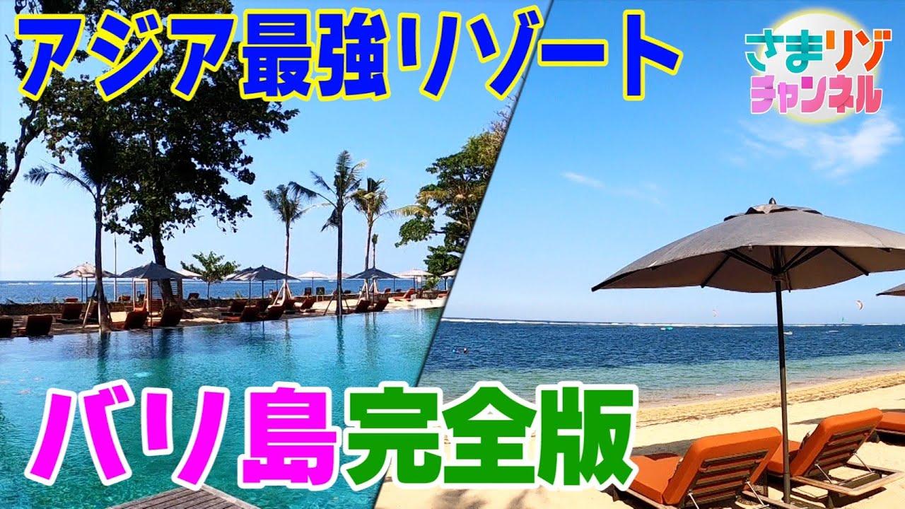 世界ビーチウォーカー完全版#10 バリ島【7つの海を楽しもう!世界さまぁ~リゾート】
