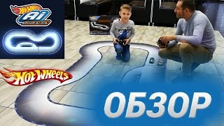ОГЛЯД!!! ''Розумна'' траса (Ai Intelligent Race System) Hot Wheels