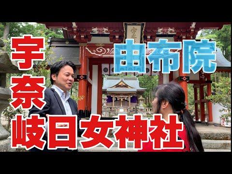 宇奈岐日女神社(うなぎひめじんじゃ)湯布院