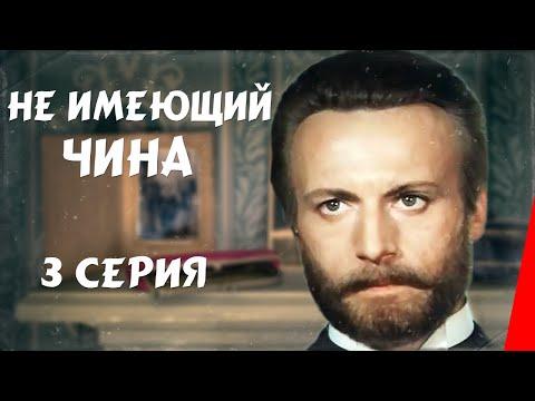 Не имеющий чина (3 серия) (1985) фильм