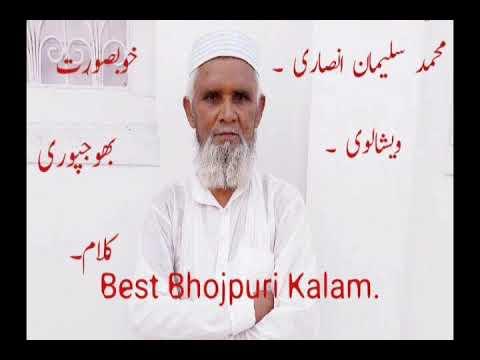 Best Bhojpuri Kalam. (Md Suleman Ansari.)
