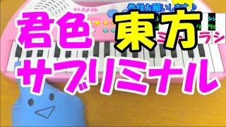 1本指ピアノ【君色サブリミナル】東方 幽閉サテライト 簡単ドレミ楽譜 超初心者向け
