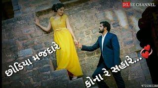 New gujrati Status2019 New Gujarati song status 2019 Gujarati status 2019 By DIL SE CHANNEL