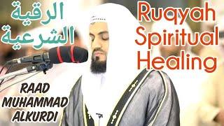 تحميل الشيخ رعد محمد الكردي mp3