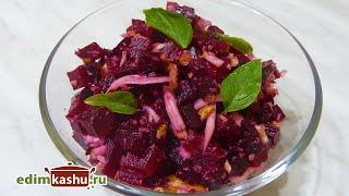 Простой и вкусный Свекольный Салат с Сыром и Орехами