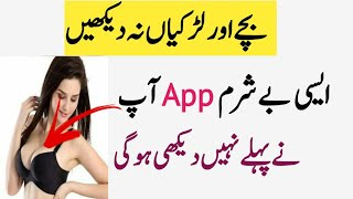Besharm App || Most Awesome And New App Of Playstore In September 2018