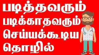 படித்தவரும் படிக்காதவரும் செய்யகூடிய தொழில் | Medical Shop Business In Tamil