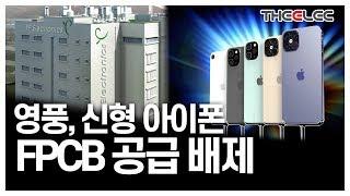 영풍, 신형 아이폰 FPCB 공급 배제