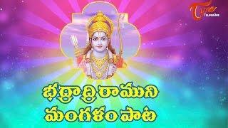 Badradri Ramudu Pata | Sampradaya Mangala Harathulu | Epi 53