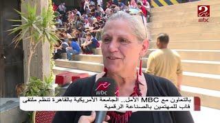 بالتعاون مع MBC الأمل ... الجامعة الأمريكية بالقاهرة تنظم ملتقى فاب للمهتمين بالصناعة الرقمية