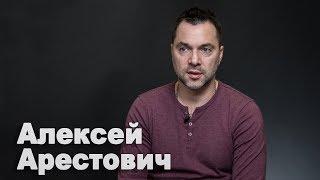 Гибридная мировая война между РФ и Западом продлится до 2030-2035 года – Алексей Арестович