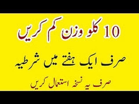Wazan Kam Karne ka Bahtarin How to Lose Weight Fast By Herbal & Beautyوزن کم کرنے کا طریقہ۔