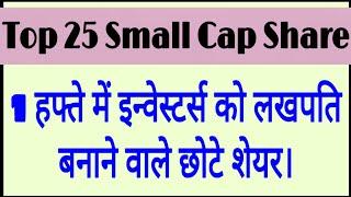 Top 25 Small Cap Shares | 1 हफ्ते में ही लखपति बनाने वाले छोटे शेयर 🔥