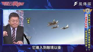 F16 Test Flight Highlights