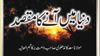 Maulana Saad Kandhalvi - Dunya May Aanay Ka Maqsad