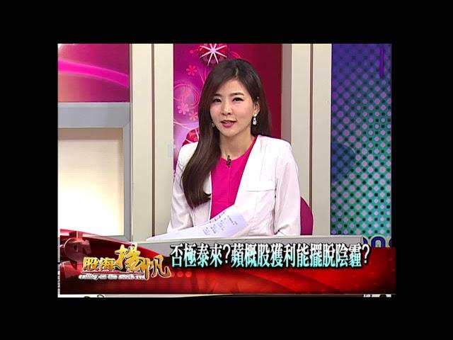 股海揚帆*王夢萍【台股大啖蘋果香?】20180526-5(杜富國×黃靖哲)