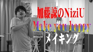 明日、NiziUの「Make you happy」のダンス動画を公開します! その前に、練習シーンなどを出します! #NiziU #Make you happy #縄跳びダンス.