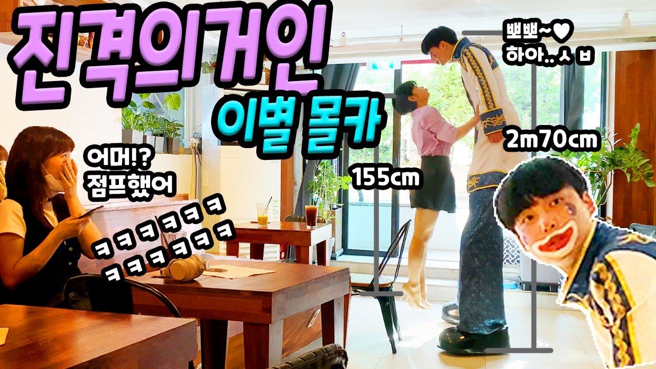 [몰카] 최장신 270cm  거인의 이별현장을 목격한다면? ㅋㅋㅋ 생각만해도 웃프다 ㅋㅋㅋ(feat 급식왕 쎄리)