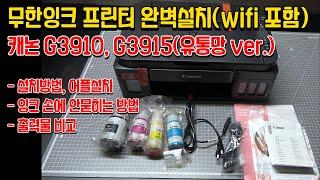 무한잉크 프린터 캐논 G3910 G3915 WIFI 설…