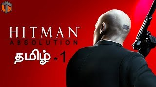 Hitman Absolution #1 Live Tamil Gaming