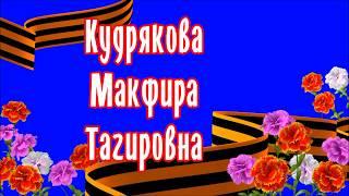Кудрякова М Т