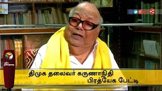 Karunanidhi's exclusive interview to Puthiyathalaimurai.His first to a channel in 10 years video news 30-04-2016