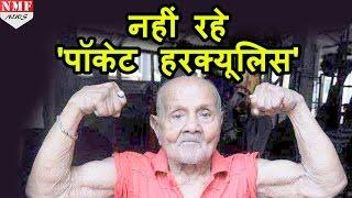 104 साल की AGE में first Indian Mr Universe Manohar Aich का निधन