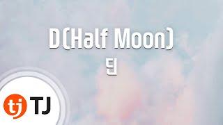 [TJ노래방] D(Half Moon) - 딘(Feat.개코)(Dean) / TJ Karaoke