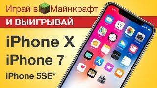 Мы разыгрываем iPhone X и iPhone 7 на сервере! Новогодний розыгрыш