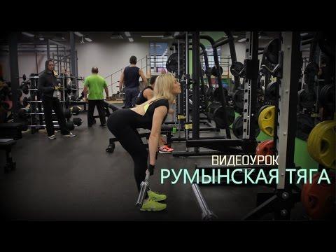 "ФИТНЕС. Видеоурок ""Румынская тяга""."