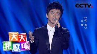 《天天把歌唱》 20190610| CCTV综艺