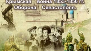 Крымская война 1853-1856 гг. Оборона Севастополя.