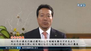 西川将人市長新年挨拶(平成29年1月7日放送)