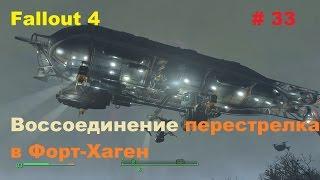 Прохождение Fallout 4 на PC Воссоединение перестрелка в Форт-Хаген 33