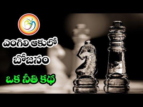 ఎంగిలి ఆకులో బోజనం || Motivational videos in Telugu || Bvm creations