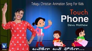 Telugu Christian Animation Song for Kids  Touch Phone  Devu Mathew  Gospel Music Children
