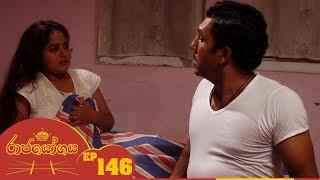 Raja Yogaya | Episode 146 - (2019-02-04) | ITN Thumbnail