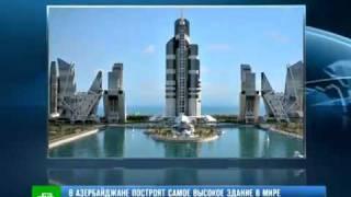 Самый высокий небоскрёб в мире. Азербайджан Khazar Islands