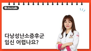 다낭성난소증후군 임신 어렵나요? 한방치료 계획 중입니다…
