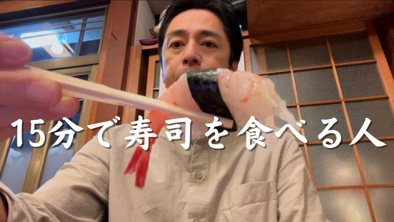 15分で寿司を食べる人