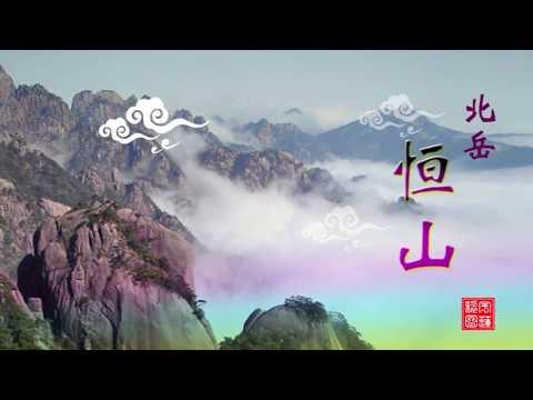 视频:北岳恒山