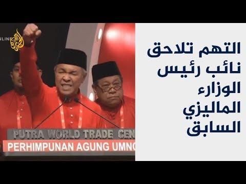 التهم تلاحق نائب رئيس الوزارء الماليزي السابق  - نشر قبل 2 ساعة